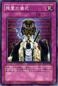 遊戯王カード 【 降霊の儀式 】 EE1-JP048-N 《エキスパートエディション1》