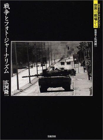 戦争とフォト・ジャーナリズム (岩波フォト・ドキュメンタリー世界の戦場から)
