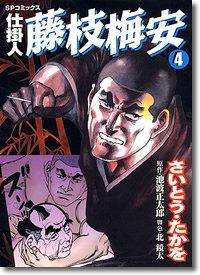 仕掛人藤枝梅安 4 (SPコミックス)
