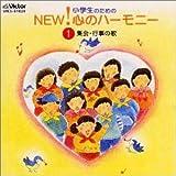小学生のためのNEW! 心のハーモニー 1 ~集会・行事の歌