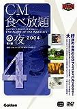 CM食べ放題の夜 第4部 世界CMフェスティバル2004 [DVD]