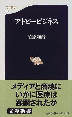 アトピービジネス (文春新書)