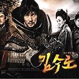 鉄の王 キム・スロ 韓国ドラマOST (MBC)