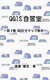 QGIS自習室 (QGISでマップ表示)