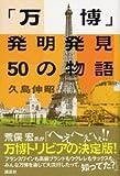「万博」発明発見50の物語