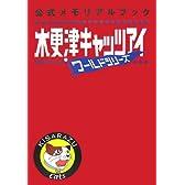 木更津キャッツアイワールドシリーズ公式メモリアルブック