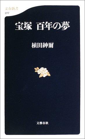宝塚百年の夢 (文春新書)