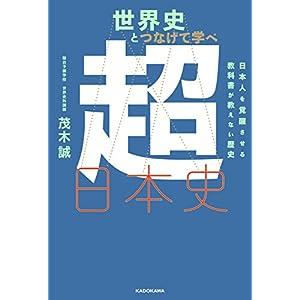 世界史とつなげて学べ 超日本史 日本人を覚醒させる教科書が教えない歴史 [Kindle版]