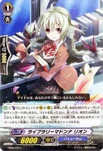 カードファイト!!ヴァンガード(ヴァンガード) ライブラリーマドンナ リオン(C) エクストラブースター第6弾(綺羅の歌姫)収録カード