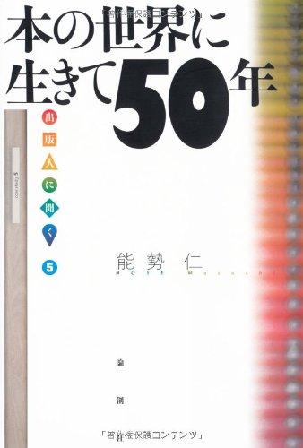 本の世界に生きて五十年―出版人に聞く〈5〉 (出版人に聞く 5)