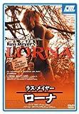 ラス・メイヤー ローナ [DVD]