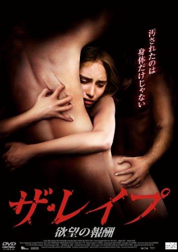 ザ・レイプ 欲望の報酬 [DVD]