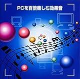 決定版!PCを百倍楽しむ効果音 KICW8547