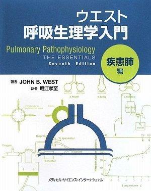 ウエスト呼吸生理学入門:疾患肺編
