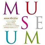 NHKスペシャル MUSEUM
