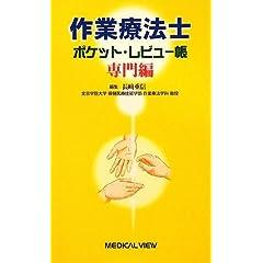 作業療法士ポケット・レビュー帳 専門編