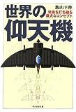 世界の仰天機―常識を打ち破る偉大なコンセプト (光人社NF文庫)