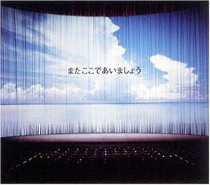 またここであいましょう(GLAY/TAKURO/HISASHI/MASAHIDE SAKUMA/KEI KUSAMA)