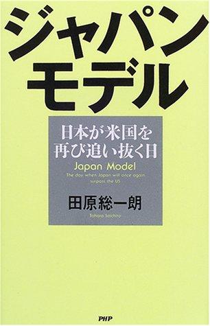ジャパン・モデル