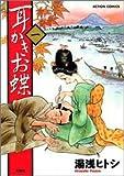 耳かきお蝶 1 (アクションコミックス)