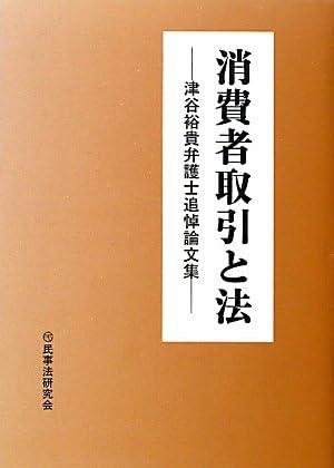 消費者取引と法—津谷裕貴弁護士追悼論文集