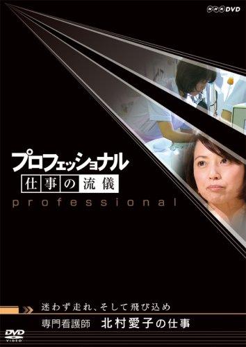 プロフェッショナル  仕事の流儀 専門看護師 北村愛子の仕事迷わず走れ、そして飛び込め [DVD]