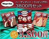 ハーゲンダッツ3,800円セット(ラッピング付き)ver.2