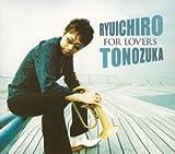 FOR LOVES / 土濃塚隆一郎 (演奏) (CD - 2004)