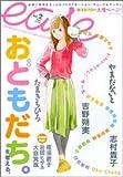 ease vol.2 (ミッシィコミックス)