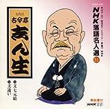 NHK落語名人選(51) 五代目 古今亭志ん生 文七元結・文違い