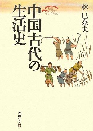 中国古代の生活史 (歴史文化セレクション)