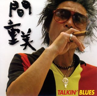 TALKIN' BLUES