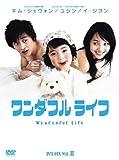 ワンダフルライフ BOX2 [DVD]