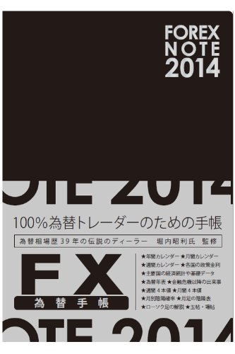 FOREX NOTE 2014 / 為替手帳 (黒)