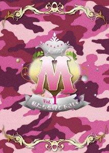 メグリアイ ショーケース vol.1『私たちを見て下さい』 [DVD]