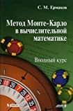 img - for The Monte Carlo method in computational mathematics. Introductory Course / Metod Monte-Karlo v vychislitelnoy matematike. Vvodnyy kurs book / textbook / text book