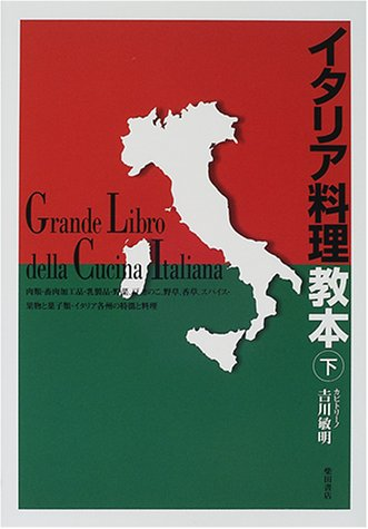 イタリア料理教本〈下〉
