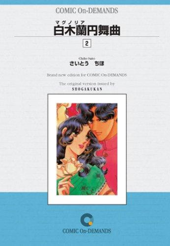 白木蘭円舞曲 (2) オンデマンド版 [コミック]