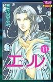 エル 11 (ボニータコミックス)