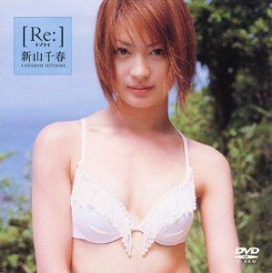 [Re:](リプライ) 新山千春 [DVD]