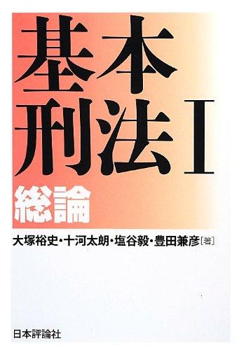 基本刑法I─総論