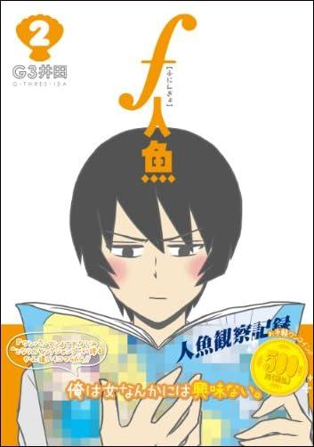 f人魚 2 (ヤングジャンプコミックス)