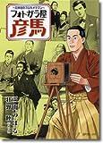 フォトガラ屋彦馬~日本初のプロカメラマン / 三山 のぼる のシリーズ情報を見る