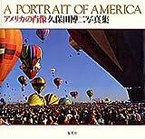 アメリカの肖像—久保田博二写真集