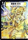 【デュエルマスターズ】 創聖神 EVE DM34-007R 《神化編3》