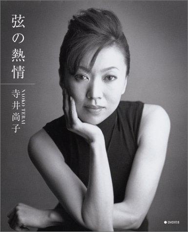 寺井尚子 DVD付ファーストフォト&エッセイ