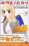ホタル ノ ヒカリ(1) (講談社コミックスKiss (529巻))