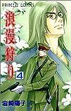 浪漫狩り 4 (プリンセスコミックス)