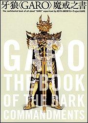 牙狼(GARO)魔戒之書