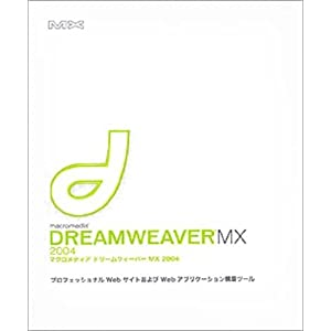 руссификатор для macromedia dreamveaver mx 2004: